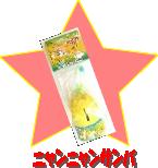 ニャンニャンサンバ